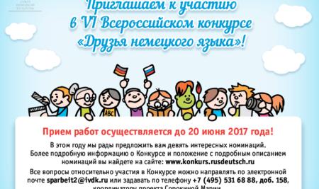 Прием работ на VI Всероссийский конкурс «Друзья немецкого языка»